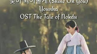 Younha - 빛이 되어줄게 (Shine On You) OST The Tale of Nokdu Lirik & Terjemahan