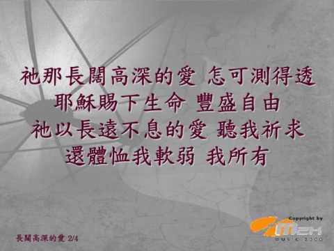 『長闊高深的愛』 團契遊樂園7.8 就算天空還是有雨(基督教詩歌) - YouTube