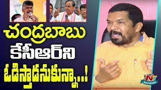 Posani Krishna Murali Press Meet | TRS Victory in Telangana | NTV Entertainment