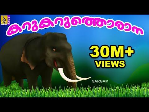 കറുകറുത്തൊരാന - A song from the Malayalam Kids Animation Movie Ambiliyum Attinkuttiyum Vol - 2