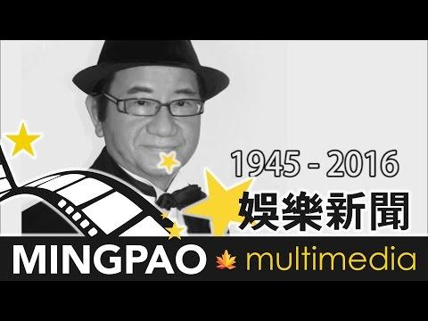 別了 盧大偉 (2016.03.04) | MING PAO CANADA | MING PAO TORONTO