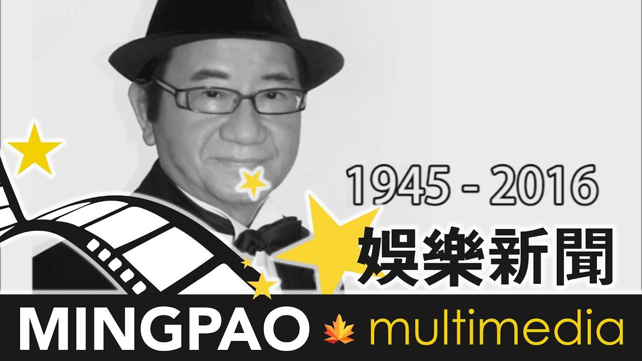 別了 盧大偉 (2016.03.04) | MING PAO CANADA | MING PAO TORONTO - YouTube
