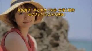 女性ダンス&ボーカルグループ・SPEEDの島袋寛子(32)が、俳優・早乙女...