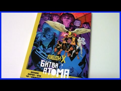 Люди Икс. Битва Атома X-Men: Battle of the Atom Обзор комикса