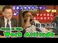 日米比較 勤務態度 日本人サラリーマン VS アメリカ人セールスマン Japanese Salaryman vs American Salesman Work Attitude