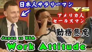 今回スティーブは日米比較シリーズとして、日本人サラリーマンとアメリ...