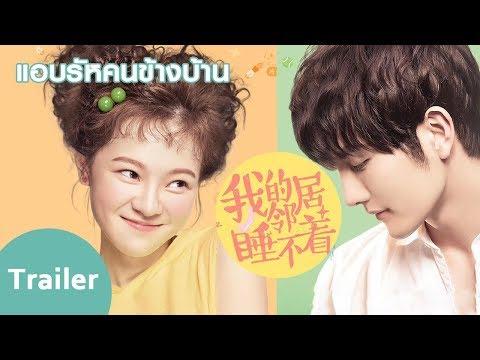 Trailer ซีรีย์จีน | แอบรักคนข้างบ้าน(Brave Love) ซับไทย | ซีรีย์จีนยอดนิยม