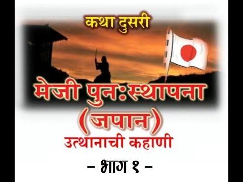 Navya Vaibhavachicha Swapne Sajavi   Meiji Restoration (1/4)   Avinash Dharmadhikari (Ex-IAS)