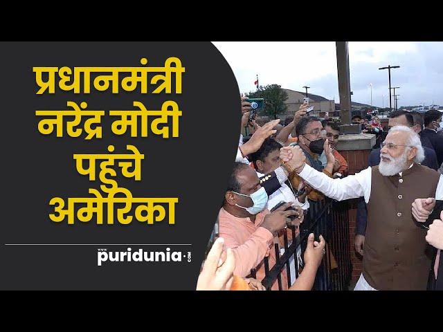 प्रधानमंत्री नरेंद्र मोदी पहुंचे अमेरिका, Quad समिट और UNGA में लेंगे हिस्सा