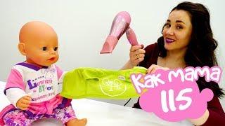 Бебибон Эмили собирается гулять. Сушим для куколки одежду.