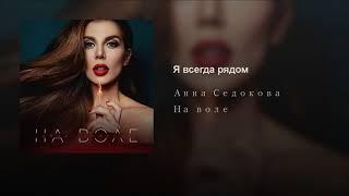 Анна Седокова - Я всегда рядом (Teejay prod.)