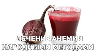 Лечение анемии народными методами