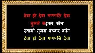 Deva Ho Deva Ganpati Deva - Karaoke ( With Chorus ) - Hum Se Badhkar Kaun