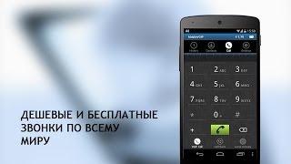 Дешевые и бесплатные звонки по всему миру.