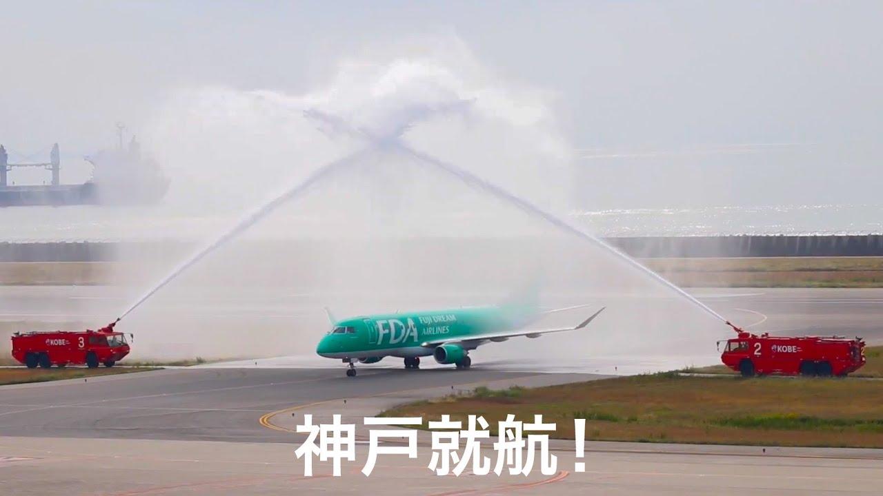 fda 神戸