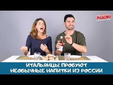 Реакция итальянцев на необычные напитки из России - Смотреть видео без ограничений