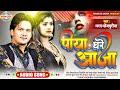 BHOJPURI NEW दर्दभरा गाना  2019 - Bharat Bhojpuriya - Bahe Akhiya Se Lor - Sad Songs