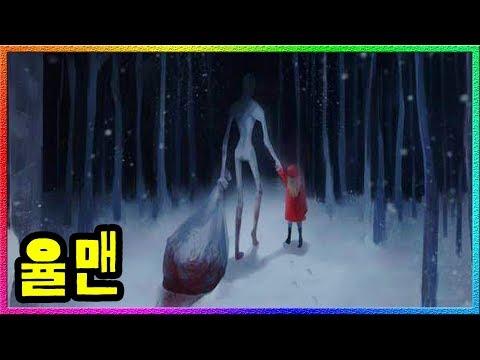 【탐구하다】 'SCP-4666' 충격적인 선물을 주고가는 공포의 산타!
