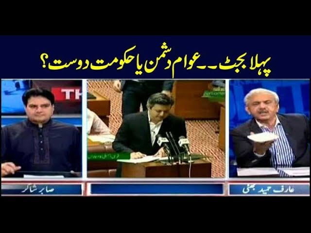 The Reporters | Sabir Shakir | ARYNews | 12 June 2019