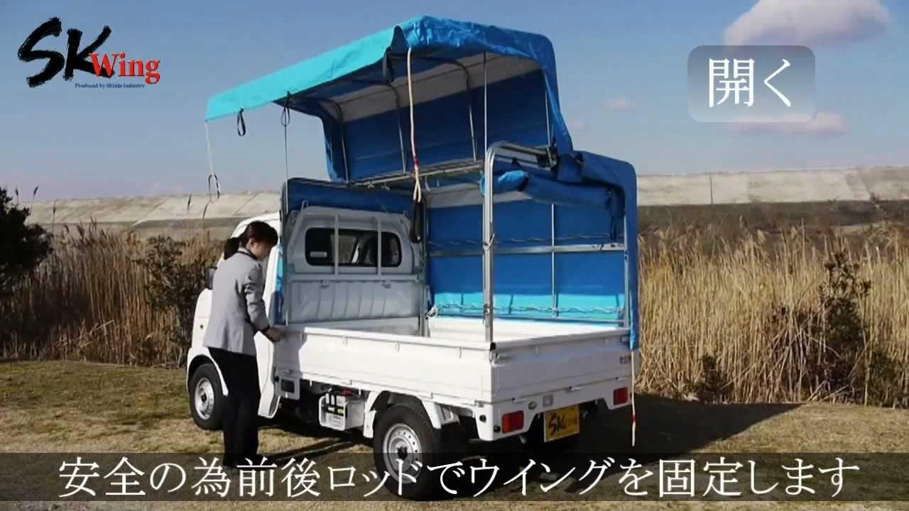 軽トラ ウイング幌キット 「SKウイング」 操作方法posted by avreikc
