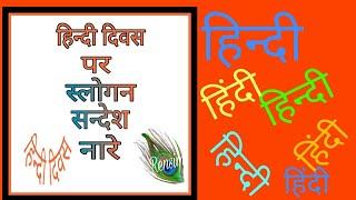 Hindi Diwas special| स्लोगन, सन्देश, नारे| Quotes on Hindi Diwas| Hindi Diwas | 14 September 1949