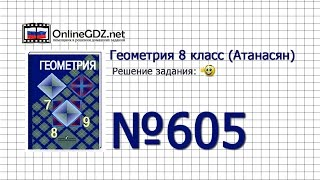 Задание № 605 — Геометрия 8 класс (Атанасян)