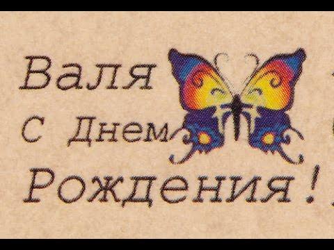 Валя!С днём рождения ! 🎂🎈муз.открытка