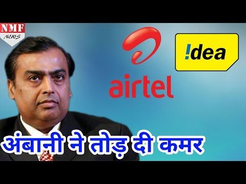 Mukesh Ambani ने किया Jio के New Plan का ऐलान, Airtel, Idea के Share में भारी गिरावट