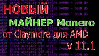 Майнинг Monero: новый майнер от Клеймора для карт AMD v11.1
