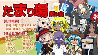 [LIVE] 【生放送】居酒屋・たまり場飲み会【VTuber】