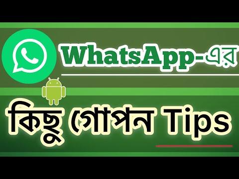 WhatsApp 16 Hidden Pointers & Tricks || Android WhatsApp thumbnail