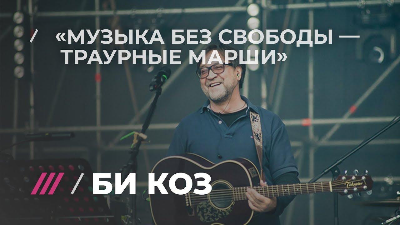 Юрий Шевчук о концерте солидарности #ябудупетьсвоюмузыку