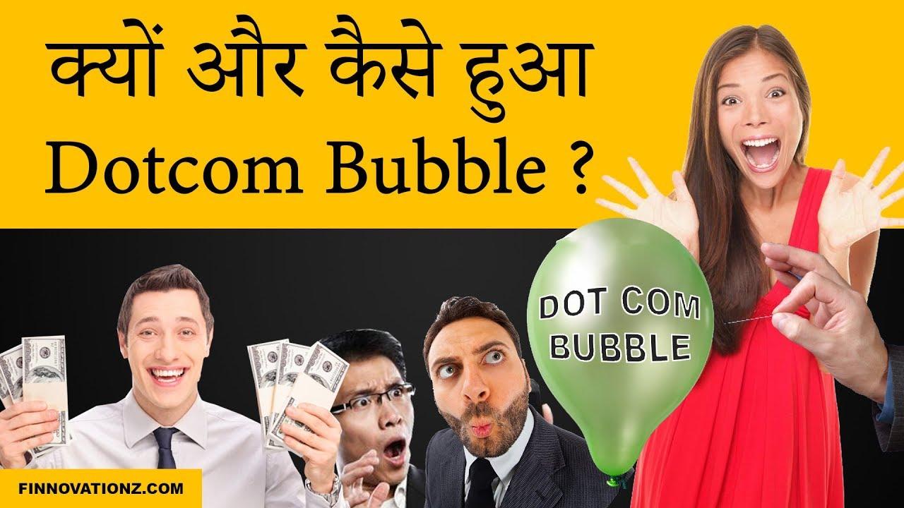 Dot Com Bubble Explained using Animation   Hindi