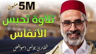 تلاوة تحبس الأنفاس، للقارئ العملاق: يونس اسويلص سورة البقرة / Quran Recitation - Qari Younes Souilas