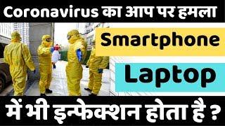 Your Phone & Laptop is Infected By Coronavirus 🤔😱 क्या आपके फोन में Coronavirus तो नहीं 😞😱