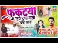 Gambar cover New Song 2019 । फुकट्या फुकटचा भाव नको खाऊ   Prakash Chougule,Vaisnavi Padekar