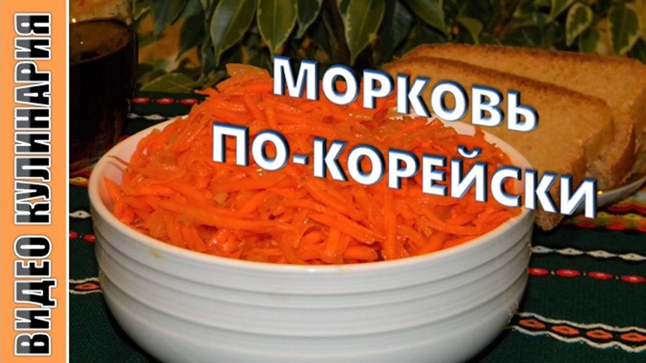 Морковь по-корейски (Корейская морковка) - пошаговый ...