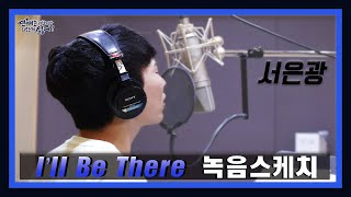 [Recording Behind] BTOB(서은광) - I'll Be There