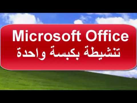 microsoft office 2013 تحميل وتنصيب وتفعيل مدى الحياة
