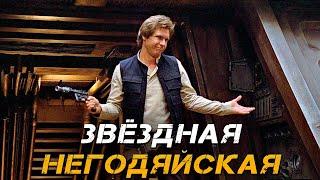 ВАЛАЙБАЛАЛАЙ - ЗВЁЗДНАЯ НЕГОДЯЙСКАЯ [Песня про Звездные Войны]