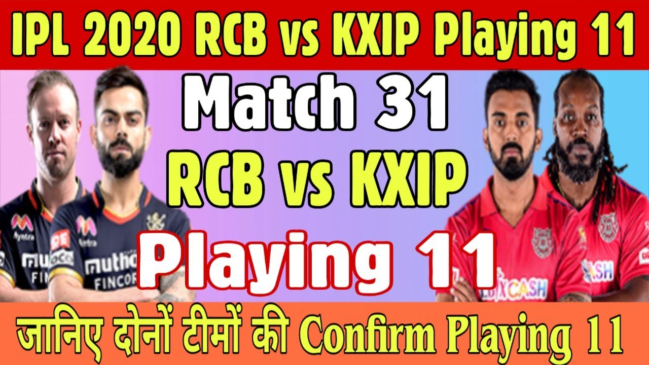 RCB vs KXIP Playing 11 ...