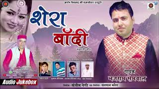 SHERA BANDI NEW GARHWALI SONG BHAJRAM SEMWAL ARYAN FILMS
