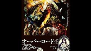 Overlord 1 :vol 1 cap 1( El Rey No-Muerto)