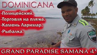 ДОМИНИКАНА 2020 САМАНА Рыбалка Торг за камень Ларимар Съёмка с дрона Grand Paradise Samana 4