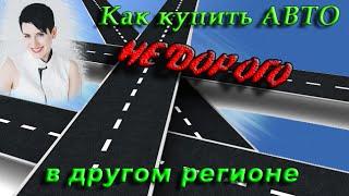 Купить авто  Татьяна Корянова как купить авто недорого в другом регионе