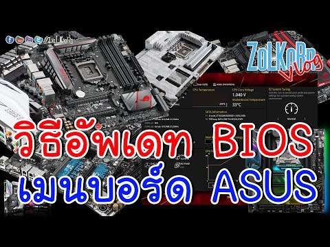 Vlog EP#3 - วิธีการอัพเดท BIOS เมนบอร์ด ASUS ด้วยโหมด EZ Flash