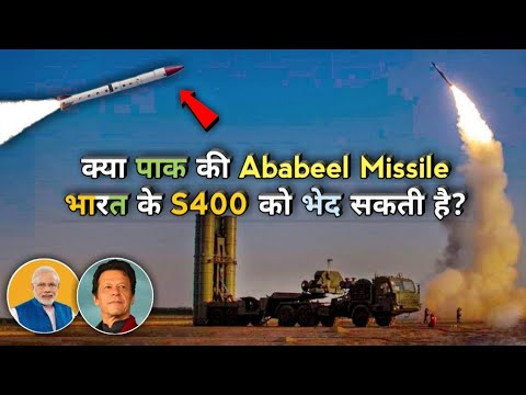 Ababeel Vs S400 - Can Pakistan's Ababeel Missile Defeat India's S-400? S400 Vs Ababeel - Explained