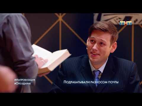 Импровизация. Арсений Попов и Дмитрий Позов ищут подработку