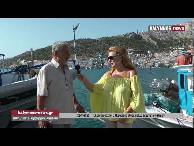 28-9-2020      Γ.Κατσοτούρχης: Ο Μ.Βορίδης έλυσε πολλά θέματα των αλιέων