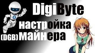 настройка майнера под Digibyte (DGB)